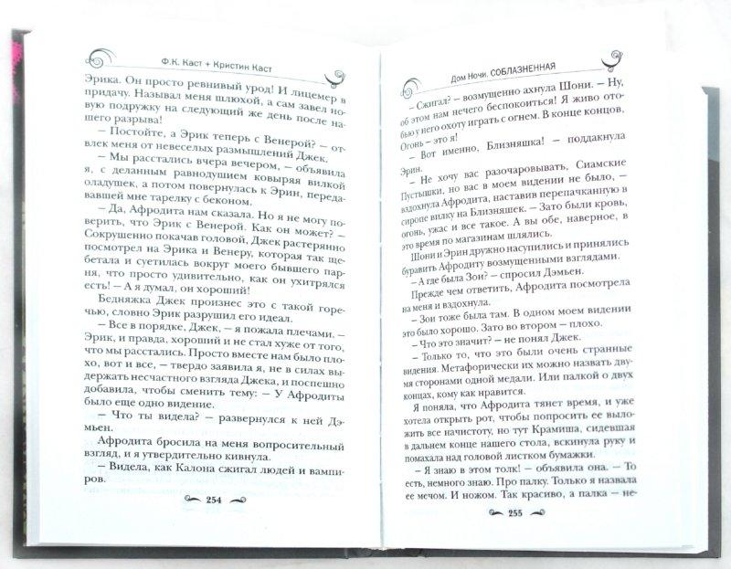 Иллюстрация 1 из 14 для Соблазненная - Каст, Каст | Лабиринт - книги. Источник: Лабиринт