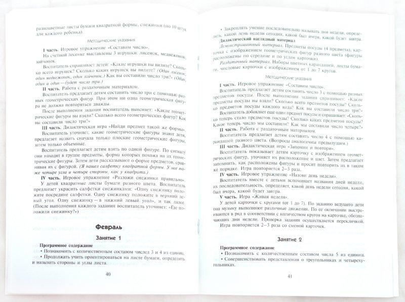 Иллюстрация 1 из 5 для Занятия по формированию элементарных математических представлений в старшей группе детского сада - Помораева, Позина | Лабиринт - книги. Источник: Лабиринт