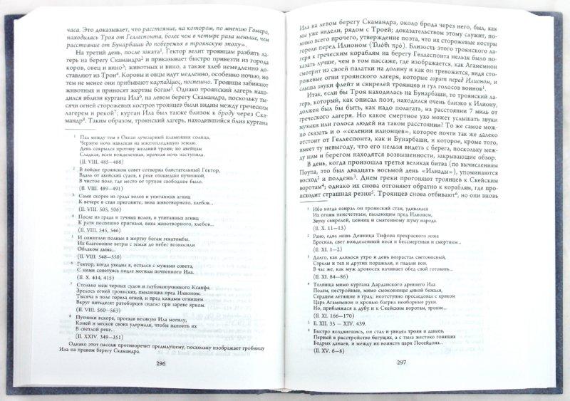 Иллюстрация 1 из 21 для Илион. Город и страна троянцев. Том 1 - Генрих Шлиман | Лабиринт - книги. Источник: Лабиринт