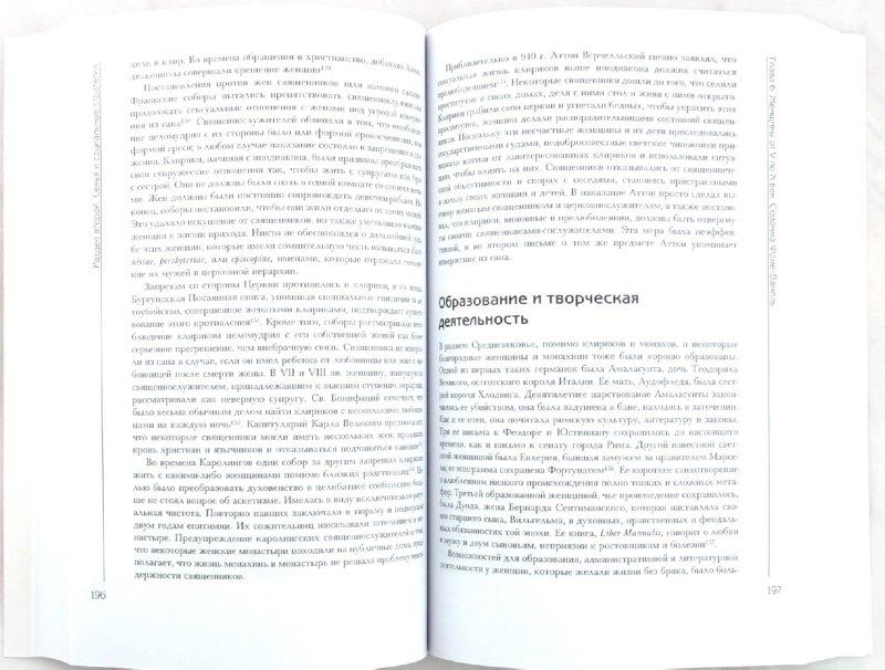 Иллюстрация 1 из 8 для История женщин на Западе: в 5 т. Т.2:  Молчание Средних веков | Лабиринт - книги. Источник: Лабиринт
