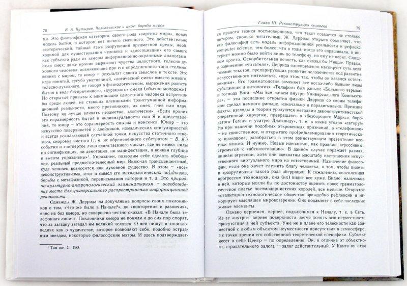 Иллюстрация 1 из 9 для Человеческое и иное. Борьба миров - Владимир Кутырев | Лабиринт - книги. Источник: Лабиринт
