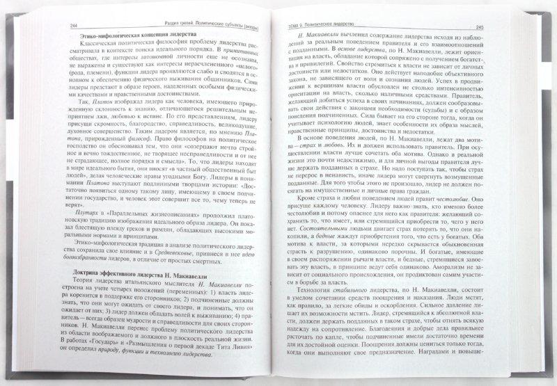 Иллюстрация 1 из 4 для Политология - Рашид Мухаев | Лабиринт - книги. Источник: Лабиринт
