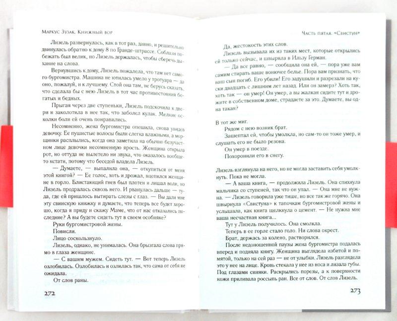 Иллюстрация 1 из 18 для Книжный вор - Маркус Зусак | Лабиринт - книги. Источник: Лабиринт