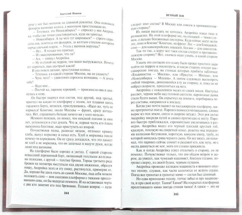 Иллюстрация 1 из 14 для Вечный зов. В 2-х томах. Том 1 - Анатолий Иванов   Лабиринт - книги. Источник: Лабиринт