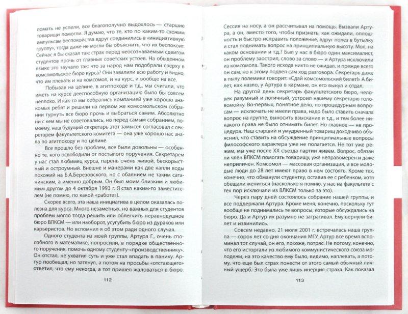 Иллюстрация 1 из 16 для Жизнь в СССР - Сергей Кара-Мурза | Лабиринт - книги. Источник: Лабиринт