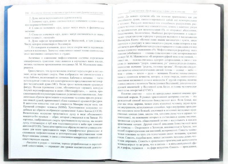 Иллюстрация 1 из 26 для Ментальность в зеркале языка - Мария Голованивская   Лабиринт - книги. Источник: Лабиринт