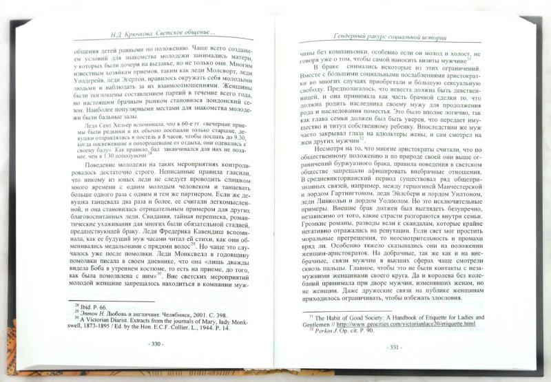 Иллюстрация 1 из 5 для Гендер и общество в истории | Лабиринт - книги. Источник: Лабиринт