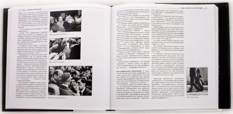 Иллюстрация 1 из 16 для Фотография как... - Александр Лапин | Лабиринт - книги. Источник: Лабиринт