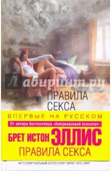 Обложка книги Правила секса, Эллис Брет Истон