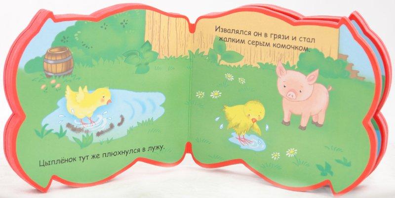 Иллюстрация 1 из 3 для Цыплёнок - Леонид Яхнин   Лабиринт - книги. Источник: Лабиринт