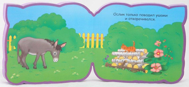 Иллюстрация 1 из 4 для Котёнок - Леонид Яхнин | Лабиринт - книги. Источник: Лабиринт