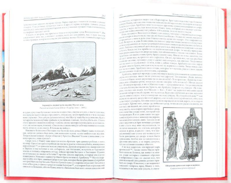 Иллюстрация 1 из 55 для Хождение за три моря - Афанасий Никитин | Лабиринт - книги. Источник: Лабиринт