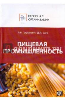 Персонал предприятий пищевой промышленности: сборник должностных и производственных инструкций