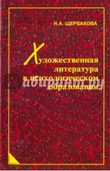 Художественная литература в психологическом образовании художественная литература в психологическом образовании