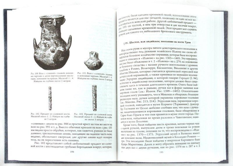 Иллюстрация 1 из 28 для Троя - Генрих Шлиман | Лабиринт - книги. Источник: Лабиринт
