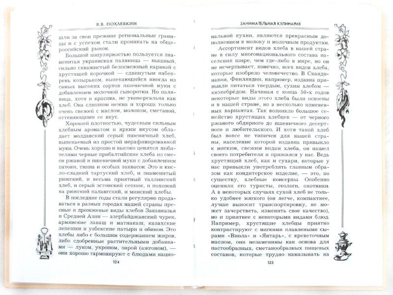 Иллюстрация 1 из 3 для Занимательная кулинария. Советы и рекомендации всемирно известного кулинара - Вильям Похлебкин | Лабиринт - книги. Источник: Лабиринт