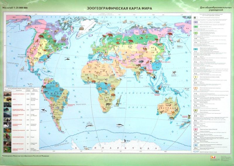 Иллюстрация 1 из 2 для Зоогеографическая карта мира / Климатическая карта мира (2) | Лабиринт - книги. Источник: Лабиринт