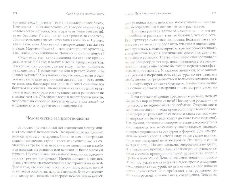 Иллюстрация 1 из 6 для Одна десятая бесконечности: Священная мудрость Земли - Льюис Пеппер   Лабиринт - книги. Источник: Лабиринт