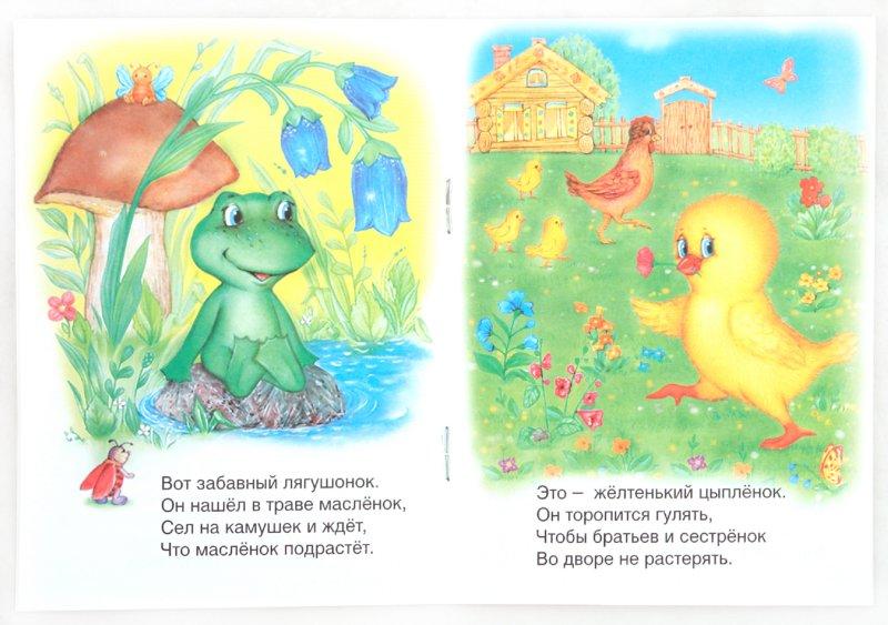Иллюстрация 1 из 17 для Давайте знакомиться! - Наталья Томилина | Лабиринт - книги. Источник: Лабиринт