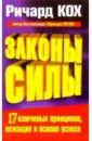 Скачать Кох Законы силы Попурри Автор этой книги философски бесплатно