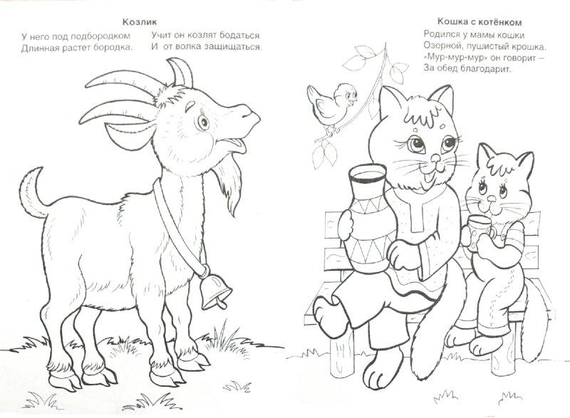 Иллюстрация 1 из 10 для У бабушки в деревне - М. Скребцова   Лабиринт - книги. Источник: Лабиринт