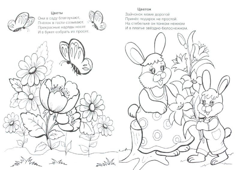 Иллюстрация 1 из 5 для Цветы для мамы - М. Скребцова | Лабиринт - книги. Источник: Лабиринт