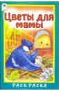 Скребцова М. Цветы для мамы скребцова м мои игрушки