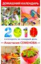 Семенова Анастасия Николаевна Домашний календарь на каждый день 2010 года