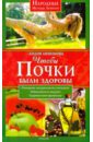 Любимова Лидия Сергеевна Чтобы почки были здоровы