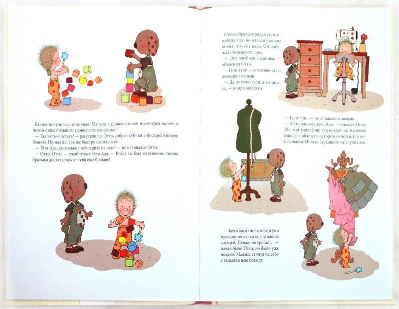 Иллюстрация 1 из 29 для Отто и Малыш из тыквы - Ауликки Миеттинен | Лабиринт - книги. Источник: Лабиринт