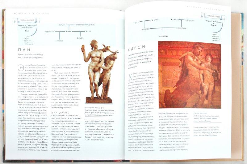 Иллюстрация 1 из 25 для 100 персонажей классической мифологии - Малькольм Дэй | Лабиринт - книги. Источник: Лабиринт