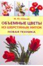 Шквыря Жанна Юрьевна Объемные цветы из шерстяных ниток. Новая техника