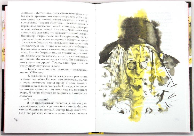 Иллюстрация 1 из 10 для Красная Шапочка на Манхэттене - Гайте Мартин | Лабиринт - книги. Источник: Лабиринт