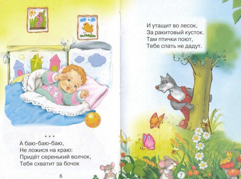 Иллюстрация 1 из 15 для Читаем детям. Баюшки-баю | Лабиринт - книги. Источник: Лабиринт