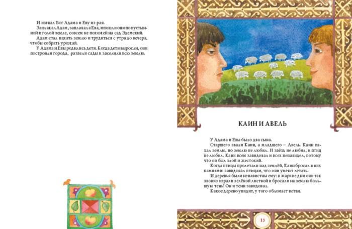 Иллюстрация 1 из 32 для Библейские предания | Лабиринт - книги. Источник: Лабиринт