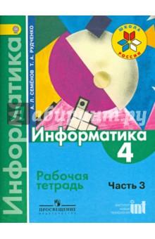 Информатика. 4 класс. Рабочая тетрадь. В 3-х частях. Часть 3. ФГОС информатика 4 класс