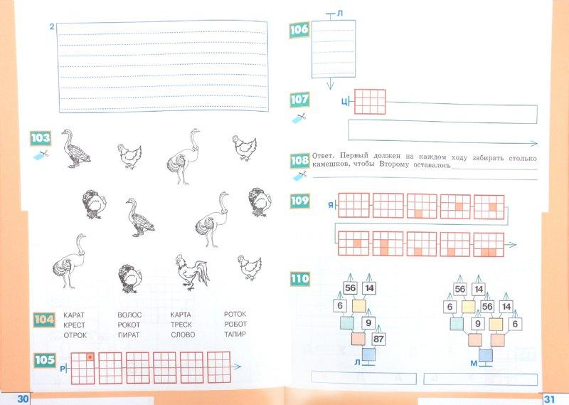 Иллюстрация 1 из 31 для Информатика. 4 класс. Рабочая тетрадь. В 3-х частях. Часть 3. ФГОС - Семенов, Рудченко | Лабиринт - книги. Источник: Лабиринт