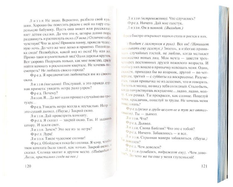 Иллюстрация 1 из 8 для Экзистенциальный театр: Мухи. Почтительная потаскушка. За закрытыми дверями - Жан-Поль Сартр | Лабиринт - книги. Источник: Лабиринт