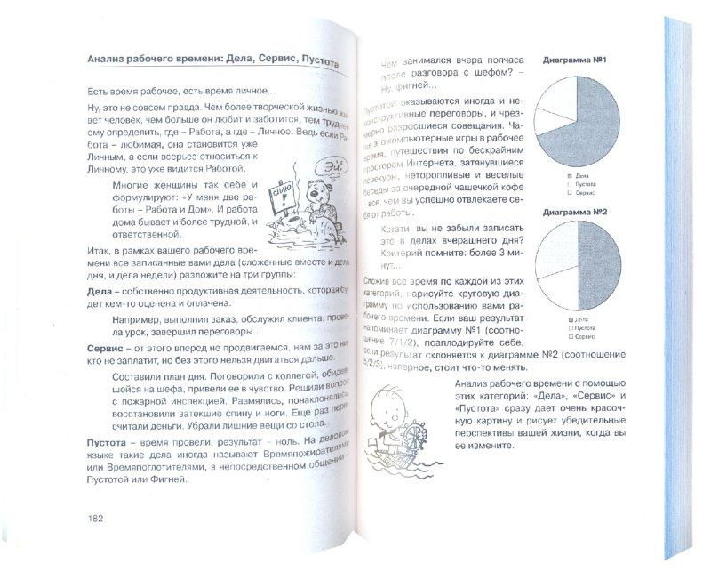 Иллюстрация 1 из 7 для Простая правильная жизнь - Николай Козлов | Лабиринт - книги. Источник: Лабиринт