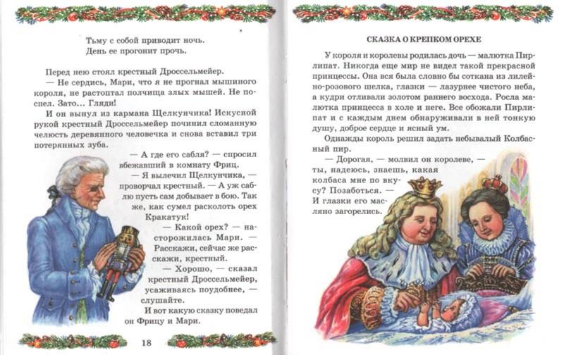 Иллюстрация 1 из 14 для Щелкунчик и мышиный король - Гофман Эрнст Теодор Амадей | Лабиринт - книги. Источник: Лабиринт