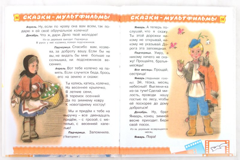 Иллюстрация 1 из 30 для Двенадцать месяцев - Самуил Маршак | Лабиринт - книги. Источник: Лабиринт