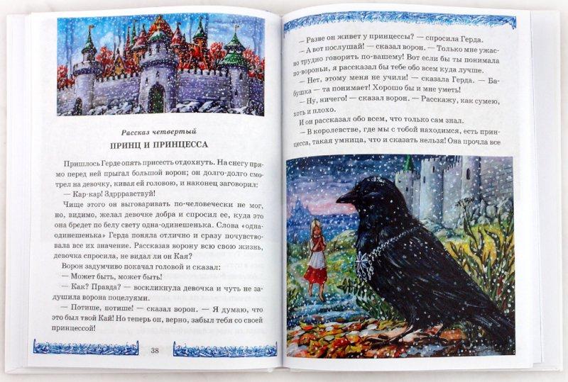 Иллюстрация 1 из 25 для Снежная королева - Ханс Андерсен   Лабиринт - книги. Источник: Лабиринт