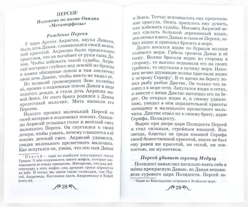 Иллюстрация 1 из 9 для Герои Древней Греции - Николай Кун | Лабиринт - книги. Источник: Лабиринт