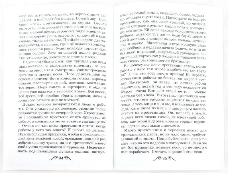 Иллюстрация 1 из 4 для Рассказы и сказки - Константин Ушинский   Лабиринт - книги. Источник: Лабиринт