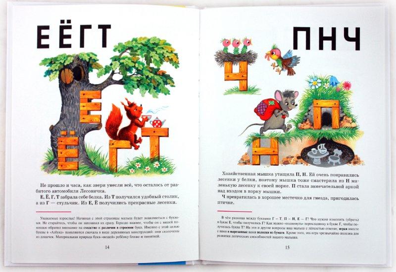 Иллюстрация 1 из 5 для Азбука - Олег Горбушин   Лабиринт - книги. Источник: Лабиринт
