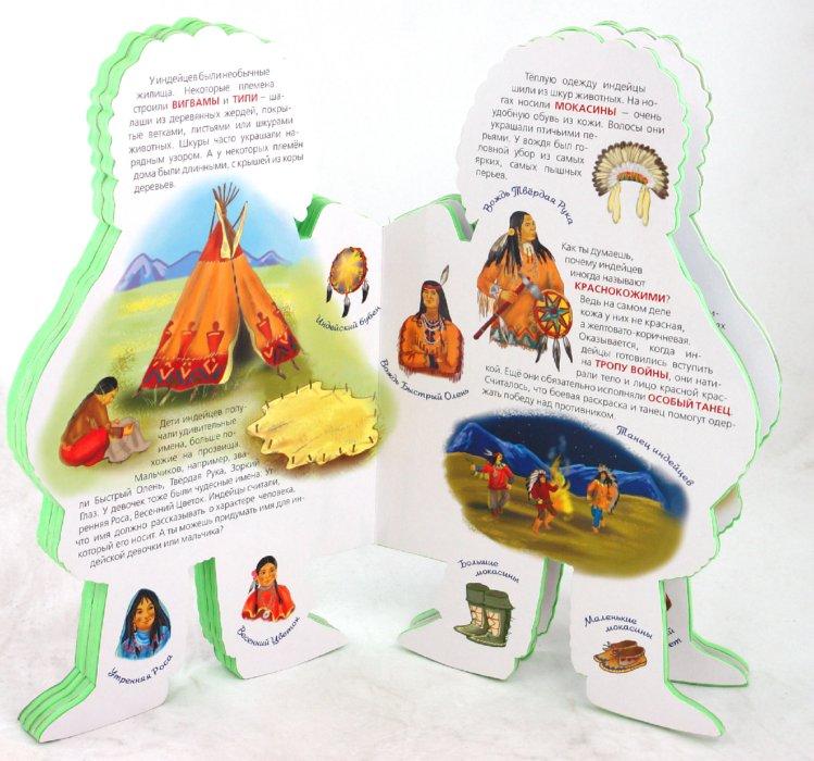 Иллюстрация 1 из 10 для Гордый индеец - Дина Снежинкина | Лабиринт - книги. Источник: Лабиринт