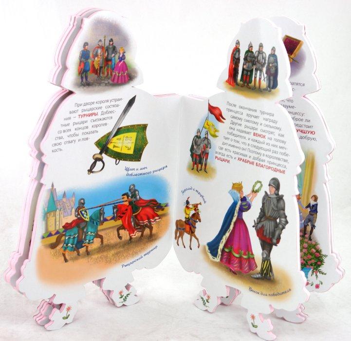 Иллюстрация 1 из 9 для Прекрасная принцесса - Дина Снежинкина | Лабиринт - книги. Источник: Лабиринт