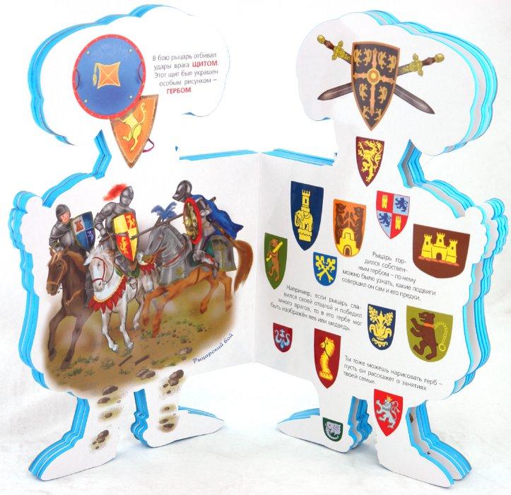 Иллюстрация 1 из 8 для Благородный рыцарь - Дина Снежинкина | Лабиринт - книги. Источник: Лабиринт