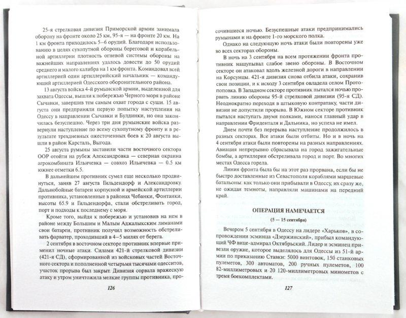 Иллюстрация 1 из 40 для Десанты 1941 года - Анатолий Юновидов   Лабиринт - книги. Источник: Лабиринт