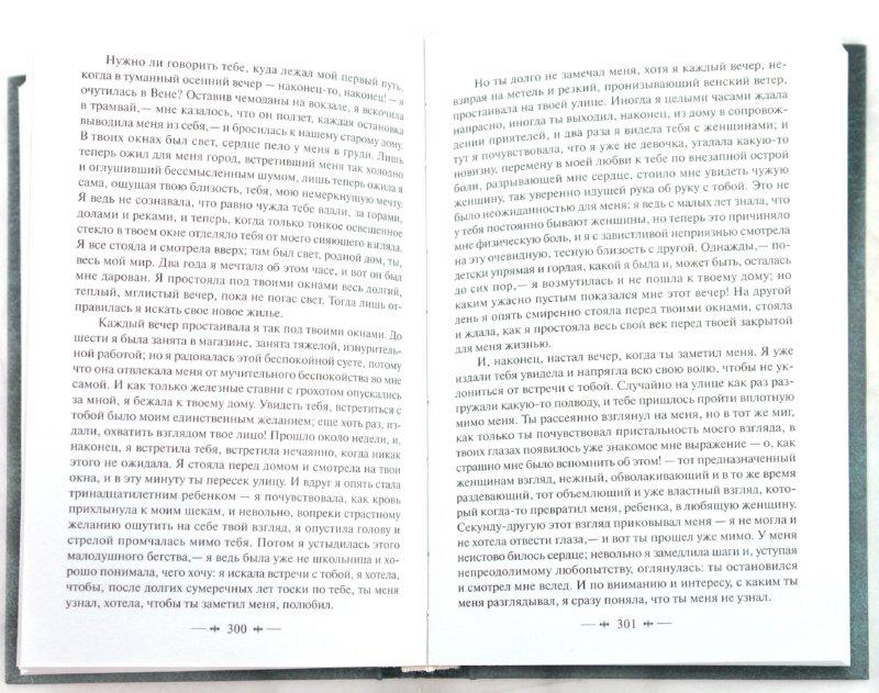 Иллюстрация 1 из 24 для Двадцать четыре часа из жизни женщины - Стефан Цвейг | Лабиринт - книги. Источник: Лабиринт